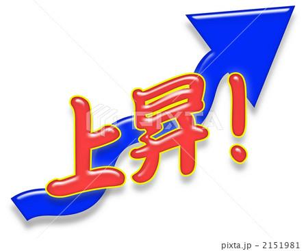 漢字 上昇 文字 売上上昇の写真...