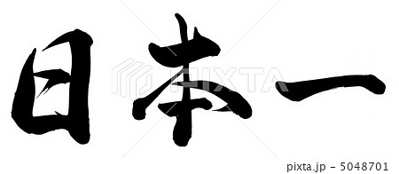 日本一のイラスト素材 [5048701]...