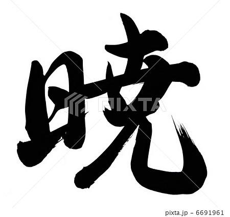 筆文字 暁 文字 漢字 イラストのイラスト素材 Pixta