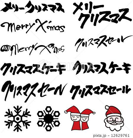 筆文字福袋(クリスマス02)
