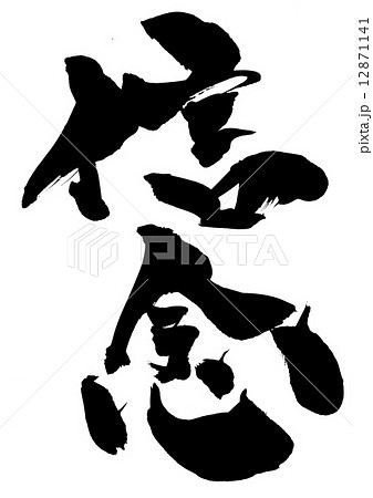 信念のイラスト素材 - PIXTA