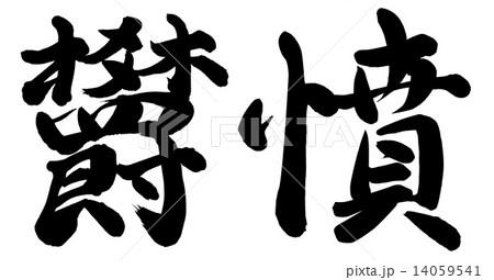 欝憤のイラスト素材 [14059541] ...