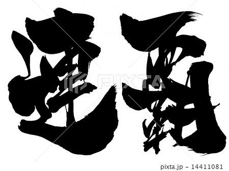 連覇の写真素材 - PIXTA