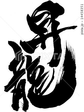 筆文字 漢字 文字 昇のイラスト...