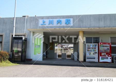 上川内駅の写真素材 - PIXTA