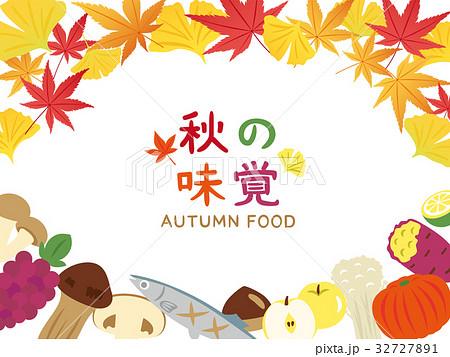 秋の味覚のイラスト素材 Pixta