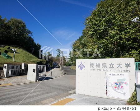 愛知県立大学の写真素材 - PIXTA
