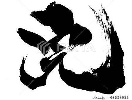 完 筆文字 漢字 文字の写真素材 - PIXTA