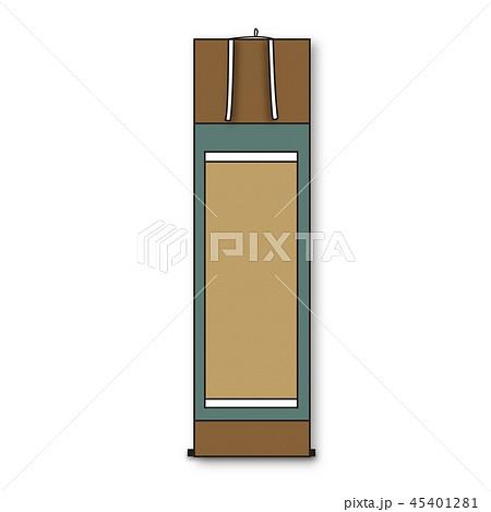 掛け軸 掛軸 かけじく 書のイラスト素材 Pixta